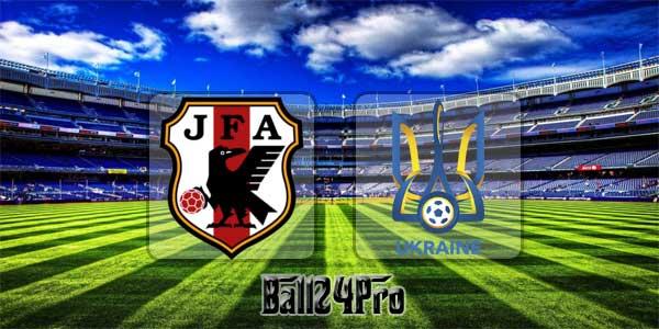 ไฮไลท์ฟุตบอล กระชับมิตร ญี่ปุ่น vs ยูเครน 27-3-2018 Japan vs Ukraine