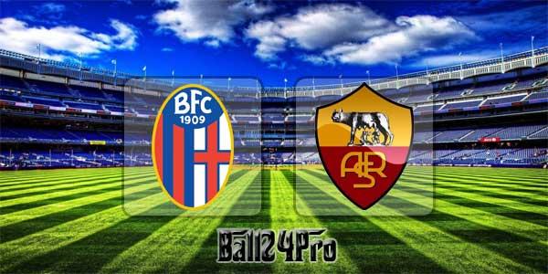 ดูบอลย้อนหลัง เซเรียอา โบโลญญ่า vs โรม่า 31-3-2018