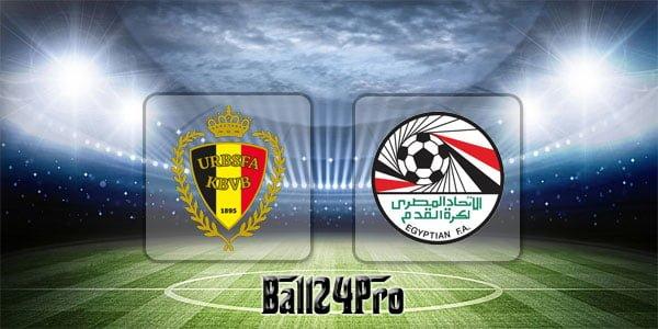 ดูบอลย้อนหลัง กระชับมิตร เบลเยียม vs อียิปต์ 6-6-2018