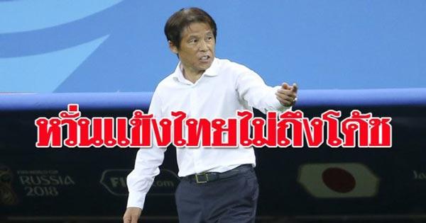 โค้ชเฮง เชื่อมือ นิชิโนะ ประสบการณ์เก๋าพอ – รับแข้งไทยยังไม่ถึงกุนซือ