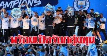 สมาคมบอล ไม่ขัดเจ้าของทีมเรือใบสีฟ้าสนเทกโอเวอร์สโมสรไทยลีก