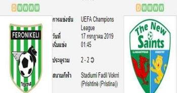 ทีเด็ดฟุตบอล ยูฟ่า แชมเปี้ยนส์ลีก [L-1]เฟโรนิเคลี่ (-0/0.5) เดอะ นิว เซนต์[PR-2]