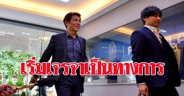 ถกคุมช้างศึก!! นิชิโนะเริ่มเจรจาสมาคมลูกหนังนั่งกุนซือทีมชาติไทย