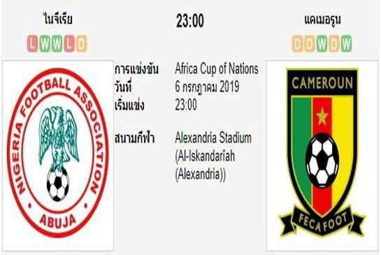 ทีเด็ดฟุตบอล แอฟริกัน เนชั่นส์คัพ [46]ไนจีเรีย (-0) แคเมอรูน[51]
