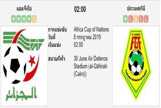 ทีเด็ดฟุตบอล แอฟริกันเนชันส์ คัพ [68]แอลจีเรีย (-0.5/1) กินี[71]