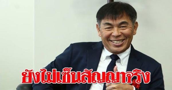 โค้ชเฮง ยอมรับนิชิโนะยังไม่เซ็นสัญญาคุมช้างศึก – แนะแฟนบอลไทยใจเย็น