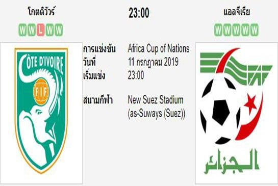 ทีเด็ดฟุตบอล แอฟริกัน เนชั่นส์คัพ [62]ไอเวอรี่โคสต์ (+0/0.5) แอลจีเรีย[68]