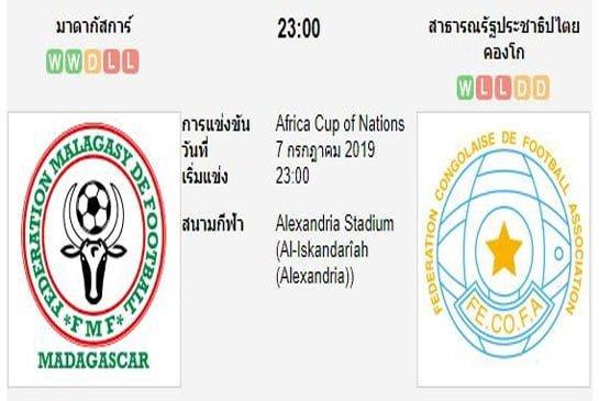 ทีเด็ดฟุตบอล แอฟริกันเนชันส์ คัพ [108]มาดากัสการ์ (+0.5) คองโก-กินชาซา[49]