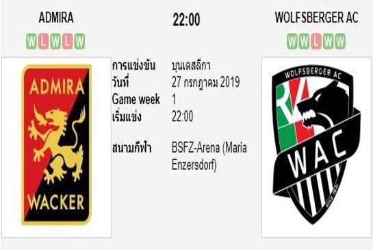 ทีเด็ดฟุตบอล ออสเตรีย บุนเดสลีก้า แอดมิร่า (+0/0.5) โวล์ฟสเบอร์เกอร์