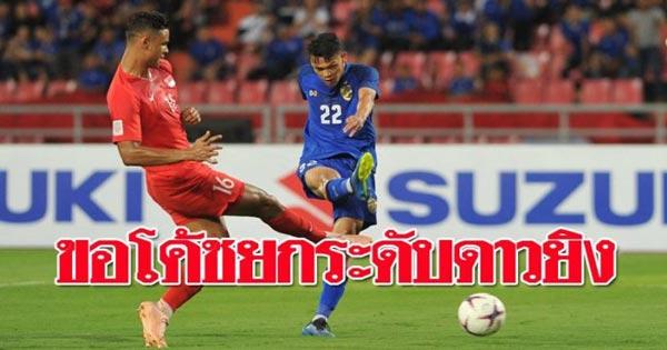 สมาคมฟุตบอล เตรียมถก 'นิชิโนะ' ร่วมพัฒนาดาวยิงทีมชาติไทยทั้งระบบ