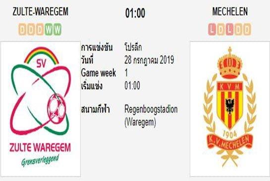 ทีเด็ดฟุตบอล เบลเยี่ยม โปรลีก ซูลเต้ วาเรเกม (-0/0.5) เมเชเลน