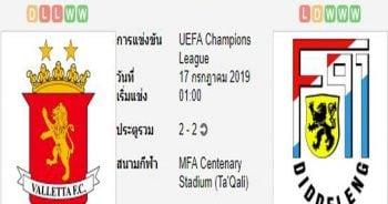 ทีเด็ดฟุตบอล ยูฟ่า แชมเปี้ยนส์ลีก [D1-1]วัลเล็ตต้า เอฟซี (-0) เอฟ 91 ดูเดแล็งก์[D1-1]