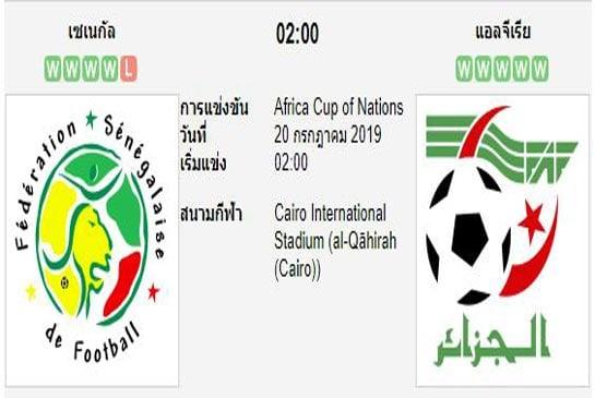 ทีเด็ดฟุตบอล แอฟริกัน เนชั่นส์คัพ [22]เซเนกัล (-0) แอลจีเรีย[68]