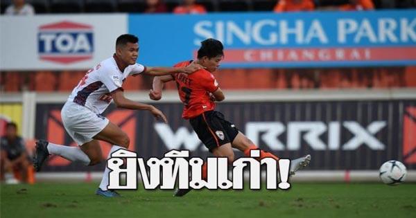 เอกนิษฐ์ ยิงทีมเก่า พา สิงห์ เชียงราย เฉือน เชียงใหม่ ศึกไทยลีก นัดที่ 20