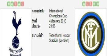 ทีเด็ดฟุตบอล อินเตอร์ฯ แชมเปี้ยนคัพ [PR-4]ท็อตแน่ม ฮ็อทสเปอร์ (-0.5) อินเตอร์ มิลาน[D1-4]