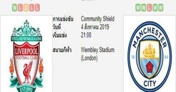 ทีเด็ดฟุตบอล อังกฤษ คอมมิวนิตี้ ชิลด์ [2]ลิเวอร์พูล (+0.5) แมนเชสเตอร์ ซิตี้[1]