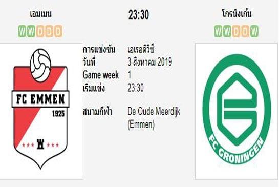 ทีเด็ดฟุตบอล เอเรอดีวีซี ฮอลแลนด์ เอ็มเมน (+0/0.5) โกรนิงเก้น
