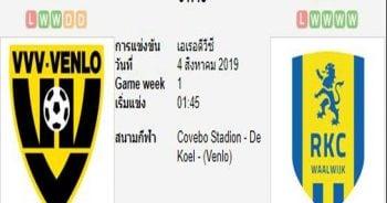 ทีเด็ดฟุตบอล เอเรอดีวีซี ฮอลแลนด์ วีวีวี เวนโล (-0.5) อาร์เคซี วาลไวก์